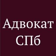 Адвокатский кабинет Нетепенко А. А.