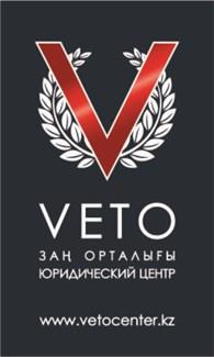 "ТОО Юридический центр ""VETO"""