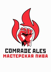 Мастерская пива Comrade ales