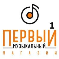 Первый Музыкальный