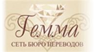 "Бюро переводов ""Гемма"""
