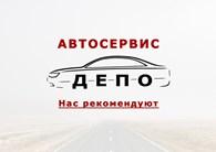 Автосервис  Депо