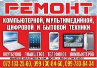 ИП Ремонт компьютеров и ноутбуков