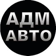 АДМ-Авто