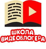 Школа Видеоблогеров