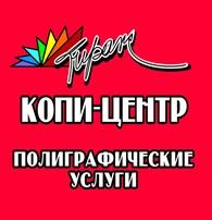 """Копи - центр """"Тираж"""""""