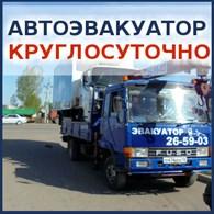 Услуги аренды эвакуатора