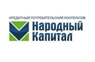Кредитный потребительский кооператив «Народный капитал»