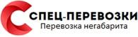 ООО Спец-перевозки Иваново