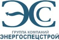 Группа компаний «Энергоспецстрой»