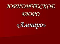 Ампаро, юридическое бюро