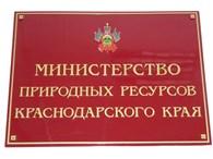 """""""Министерство природных ресурсов Краснодарского края"""""""
