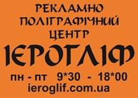 Иероглиф
