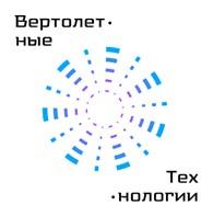 ООО Вертолетные Технологии