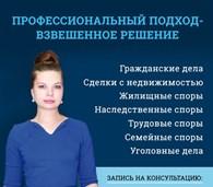 Юрист Смирнова Ю. Е.
