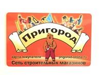 ИП Стройматериалы ПРИГОРОД