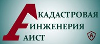 """Кадастровая инженерия """"АИСТ"""""""