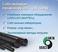 """Актипласт-Т"""