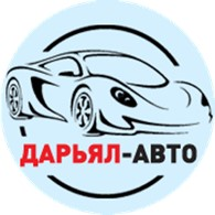 Дарьял-Авто