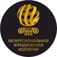 ООО Межрегиональная Юридическая Коллегия