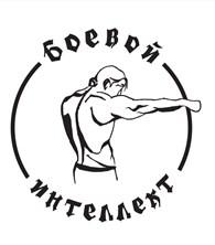 """""""Боевой Интеллект"""""""