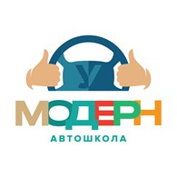"Автошкола ""МОДЕРН"""