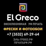 El-Greco