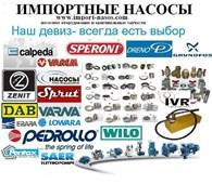ООО Импортные насосы