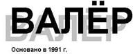 """Строительная производственно-коммерческая фирма """"Валер"""""""