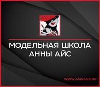 ООО Модельная Школа Анны Айс