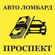 "Авто Ломбард ""Проспект"""