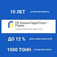 ПК КазаньГидроПласт - Пермь
