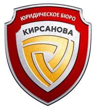 """""""Юридическое бюро Кирсанова"""""""