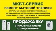 МКБТ - СЕРВИС