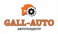 """Автотехцентр """"Gall - Auto"""""""