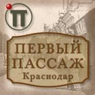 Первый Пассаж Краснодар