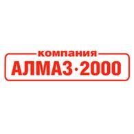 Алмаз-2000