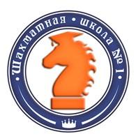 Шахматная Школа № 1