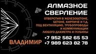 Алмазное сверление в Ростове-на-Дону
