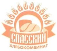 """Спасский хлебокомбинат"""