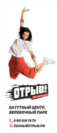 Экстрим-парк Отрыв!