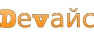 Интернет - магазин «Девайс»