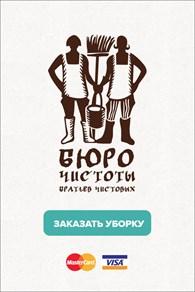 ООО Бюро чистоты Братьев Чистовых