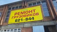 ООО СТО Столица
