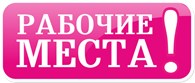 """Газета  """"Рабочие места"""""""