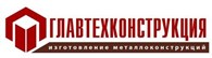 """Главтехконструкция"" Москва"