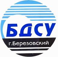 """""""Березовское дорожно-строительное управление"""""""