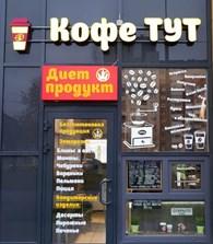Кофе Тут - Диет Продукт