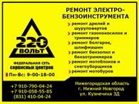 """Сервисный центр """"220 Вольт"""""""