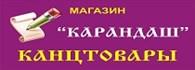 "Магазин ""КАРАНДАШ"""